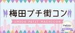 【大阪府梅田の恋活パーティー】街コンジャパン主催 2018年11月17日