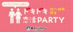 【大阪府梅田の恋活パーティー】街コンジャパン主催 2018年11月23日