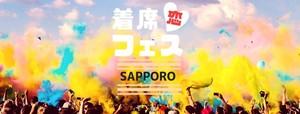 【北海道すすきのの恋活パーティー】LiMnect主催 2018年10月20日
