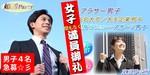 【東京都渋谷の婚活パーティー・お見合いパーティー】東京夢企画主催 2018年10月21日