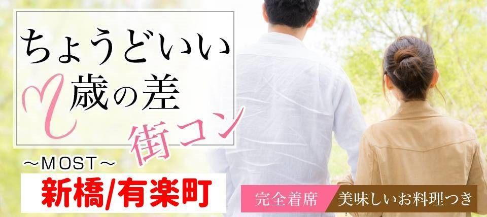 【東京都有楽町の恋活パーティー】MORE街コン実行委員会主催 2018年11月13日