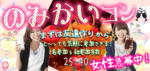 【石川県金沢の恋活パーティー】イベントシェア株式会社主催 2018年12月15日