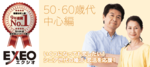 【東京都町田の婚活パーティー・お見合いパーティー】エクシオ主催 2018年9月26日
