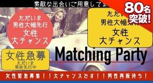 【東京都青山の恋活パーティー】Luxury Party主催 2018年11月16日