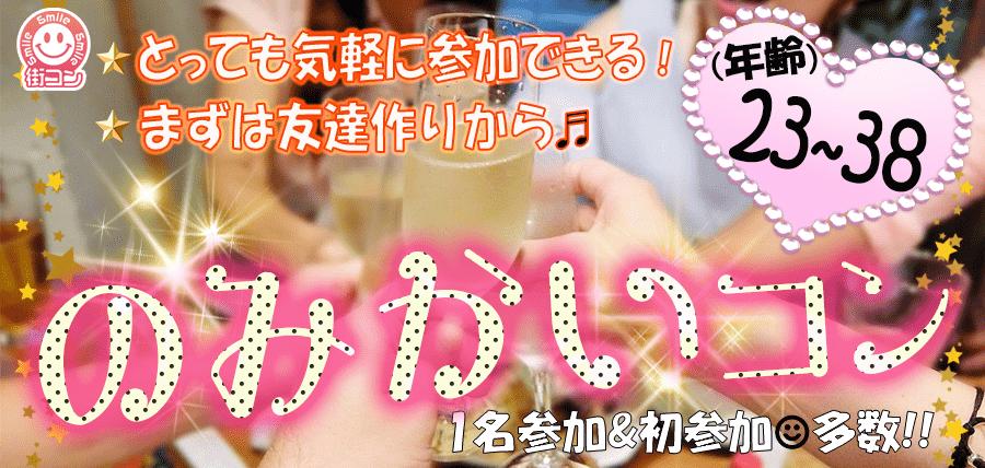 おひとり参加多数イベント!友達作りに☆平日夜飲み会コン<23-38歳>富山