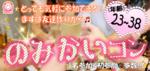 【富山県富山の恋活パーティー】イベントシェア株式会社主催 2018年12月13日