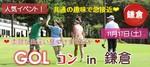 【神奈川県鎌倉の体験コン・アクティビティー】ララゴルフ主催 2018年11月17日
