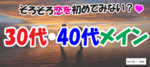 【宮城県仙台の恋活パーティー】ファーストクラスパーティー主催 2018年10月20日