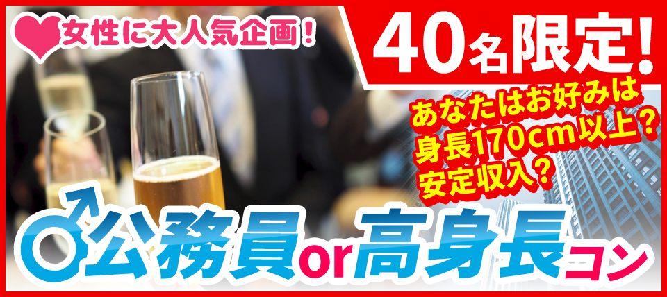 理想の公務員or身長170cm以上の安定男性と20代女性中心の大人気街コン*in熊本
