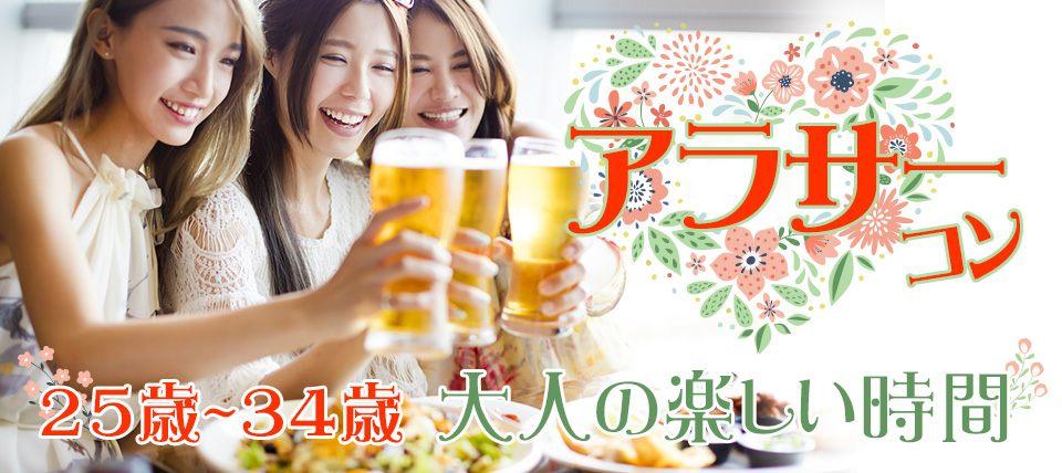 『25~34歳のアラサー男女限定企画』同世代だから盛り上がる!お酒もご飯も充実の大人気街コン開催♪*in熊本