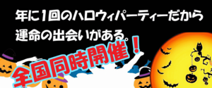 【福島県郡山の恋活パーティー】ファーストクラスパーティー主催 2018年10月28日