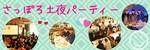 【北海道札幌駅の婚活パーティー・お見合いパーティー】LiMnect主催 2018年10月20日