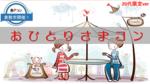 【岡山県倉敷の恋活パーティー】瀬戸コン実行委員会主催 2018年11月4日