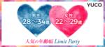 【東京都新宿の婚活パーティー・お見合いパーティー】Diverse(ユーコ)主催 2018年11月13日