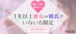 【東京都新宿の婚活パーティー・お見合いパーティー】Diverse(ユーコ)主催 2018年11月14日