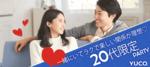 【東京都新宿の婚活パーティー・お見合いパーティー】Diverse(ユーコ)主催 2018年11月16日
