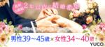 【東京都新宿の婚活パーティー・お見合いパーティー】Diverse(ユーコ)主催 2018年11月18日