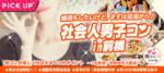 【群馬県前橋の恋活パーティー】街コンいいね主催 2018年10月27日