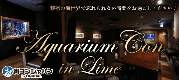 【街コンジャパン新企画☆】アクアリウムコンin LIME
