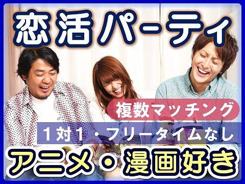 【20-35歳◆アニメ・マンガ好き編】埼玉県熊谷市・恋活&婚活パーティ6