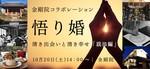 【東京都池袋の婚活パーティー・お見合いパーティー】OTOCON(おとコン)主催 2018年10月20日