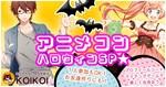 【愛知県名駅の趣味コン】株式会社KOIKOI主催 2018年10月21日