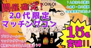 【愛媛県松山の恋活パーティー】株式会社KOIKOI主催 2018年10月27日