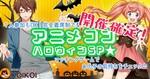 【愛知県名駅の趣味コン】株式会社KOIKOI主催 2018年10月27日