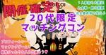 【大阪府梅田の恋活パーティー】株式会社KOIKOI主催 2018年10月27日