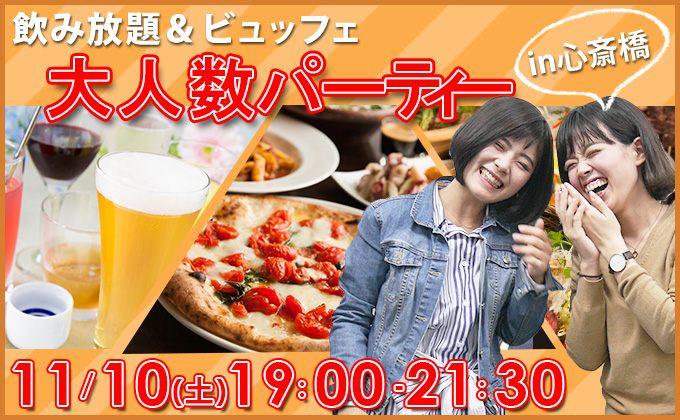 11/10(土) 大阪心斎橋★20代&30代限定パーティー