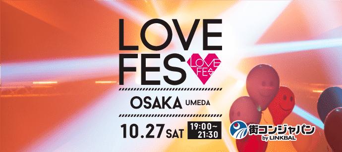 【まもなく30名様!】LOVE FES OSAKA UMEDA (夜の部)