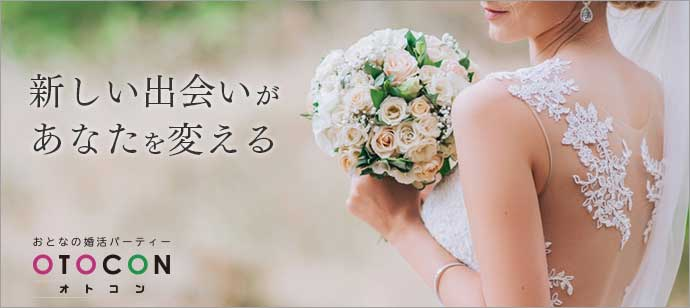 大人の平日婚活パーティー 11/16 12時45分 in 丸の内