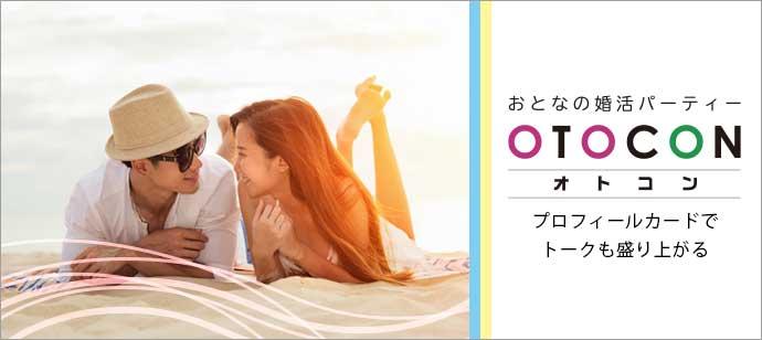 大人の平日婚活パーティー 11/21 17時15分 in 丸の内