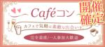 【北海道札幌駅の恋活パーティー】合同会社Airdiver主催 2018年11月17日