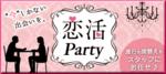 【北海道札幌駅の恋活パーティー】合同会社Airdiver主催 2018年11月16日