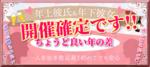 【岩手県盛岡の恋活パーティー】合同会社Airdiver主催 2018年11月16日
