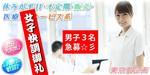 【東京都銀座の婚活パーティー・お見合いパーティー】東京夢企画主催 2018年10月24日
