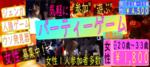 【大阪府心斎橋の体験コン・アクティビティー】infinitybar主催 2018年10月19日