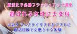 【東京都銀座の自分磨き・セミナー】Ginza mariage club主催 2018年11月4日