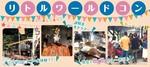 【愛知県犬山の恋活パーティー】RunLand株式会社主催 2018年11月17日