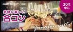 【兵庫県姫路の婚活パーティー・お見合いパーティー】フィオーレパーティー主催 2018年10月28日
