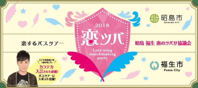 昭島 福生 恋のツバサ協議会主催★恋するバスツアー~11月17日~