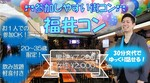 【福井県福井の恋活パーティー】福イベント主催 2018年10月27日