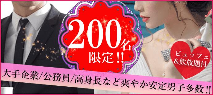 【東京都銀座の恋活パーティー】キャンキャン主催 2018年11月3日