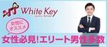 【東京都新宿の婚活パーティー・お見合いパーティー】ホワイトキー主催 2019年3月27日