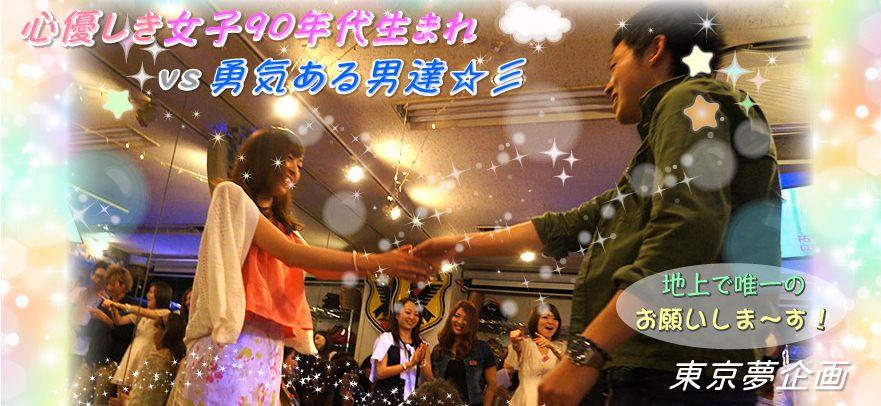 *地上で唯一〝お願いします❢ 告白〟 IN渋谷 ☆優しく勇気ある〝高身長176cm~・爽やかスポーツ〟男子 vs 女子90年代生まれ♪