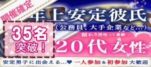 【群馬県高崎の恋活パーティー】街コンALICE主催 2018年11月16日