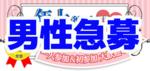 【大阪府難波の恋活パーティー】街コンALICE主催 2018年11月17日