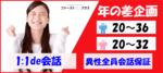 【長野県長野の恋活パーティー】ファーストクラスパーティー主催 2018年10月21日