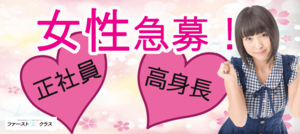 【茨城県水戸の恋活パーティー】ファーストクラスパーティー主催 2018年10月20日